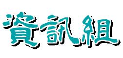 台南市南新國中